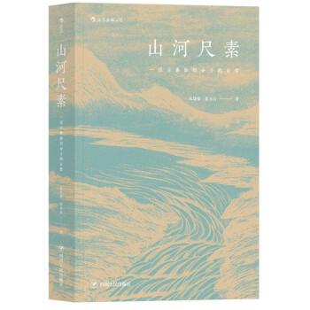 山河尺素 一位古典知识分子的日常