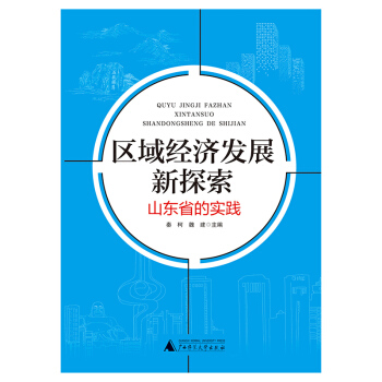 区域经济发展新探索:山东省的实践