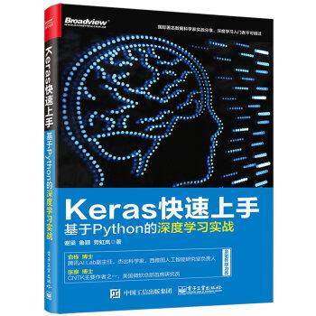 Keras快速上手:基于Python的深度学习实战