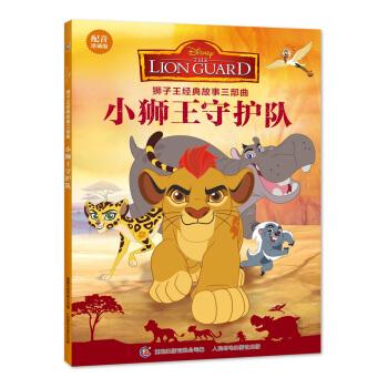 狮子王经典故事三部曲 小狮王守护队