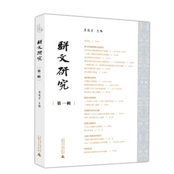 骈文研究(第一辑)