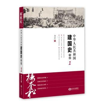 中华人民共和国建国史研究 1(最新修订版)