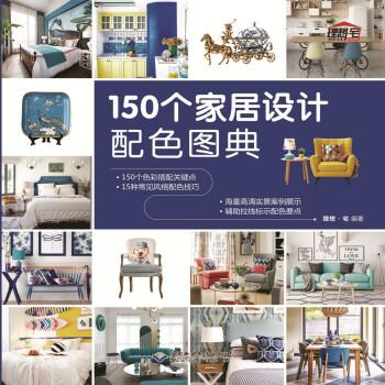 150个家居设计配色图典