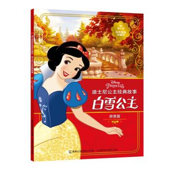 迪士尼百年精选珍藏馆 迪士尼公主经典故事 白雪公主