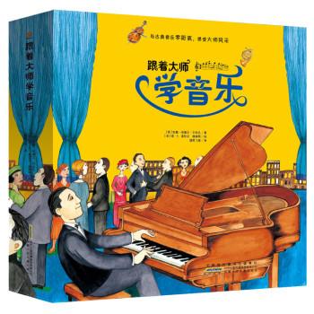 跟着大师学音乐(全八册)