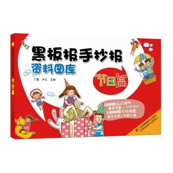 黑板报手抄报资料图库 节日篇
