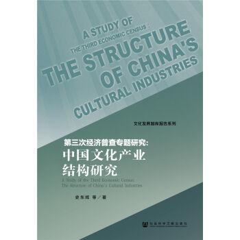第三次经济普查专题研究:中国文化产业结构研究