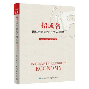 一招成名:网红经济浪尖上的人物IP