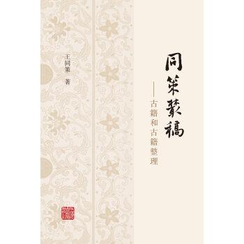 同策丛稿:古籍和古籍整理