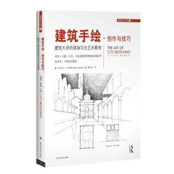 建筑手绘·创作与技巧:建筑大师的现场写生艺术教程