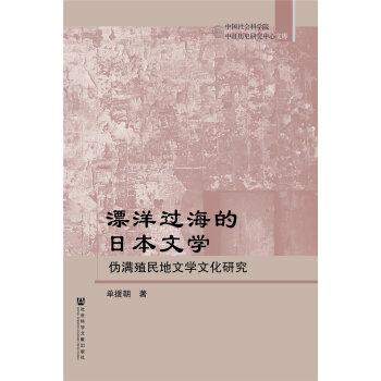 漂洋过海的日本文学