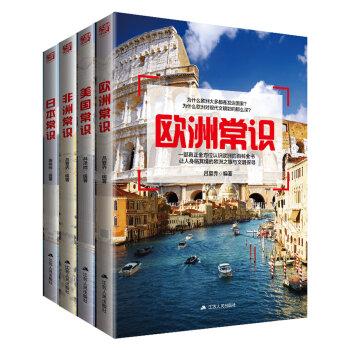 世界各国常识经典百科集(全4册)