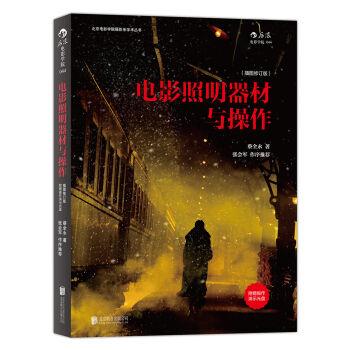 电影照明器材与操作(插图修订版·附赠DVD)