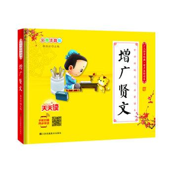 少儿国学经典-有声美绘读本 增广贤文