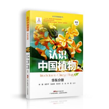 认识中国植物 华东分册