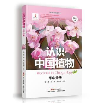 认识中国植物 华中分册