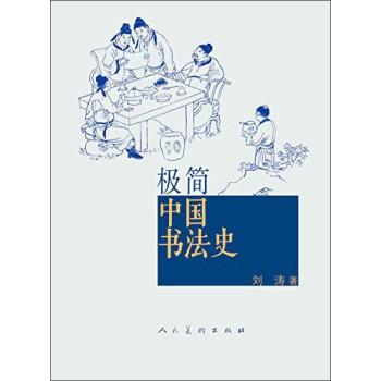 极简:中国书法史