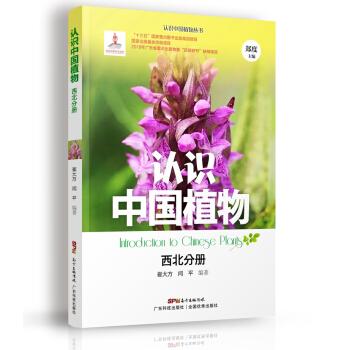 认识中国植物.西北分册