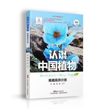 认识中国植物 青藏高原分册