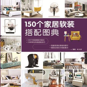 150个家居软装搭配图典