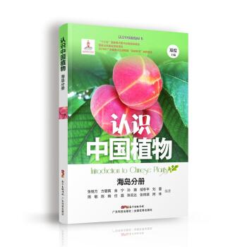 认识中国植物 海岛分册