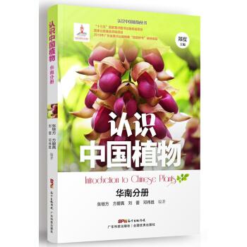 认识中国植物 华南分册