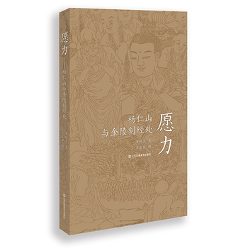 愿力:杨仁山与金陵刻经处