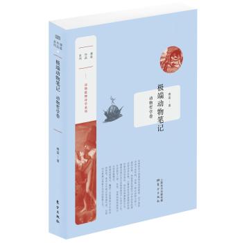 极端动物笔记:动物哲学卷