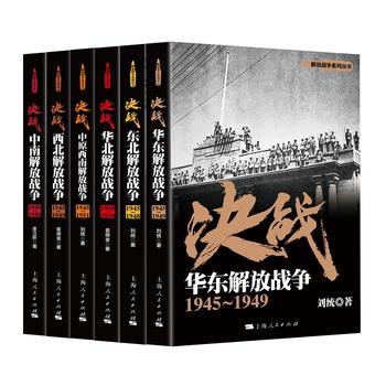 解放战争系列丛书(套装共6册)