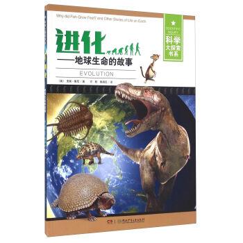 进化--地球生命的故事/科学大探索书系