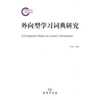 外向型学习词典研究(国家社科基金后期资助项目)