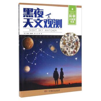 黑夜天文观测/科学大探索书系