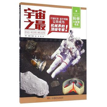 宇宙之最/科学大探索书系
