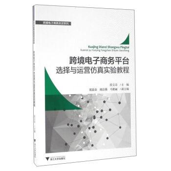 跨境电子商务平台选择与运营仿真实验教程/跨境电子商务实训系列