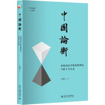 中国论衡 系统动态平衡发展理论与新十大关系