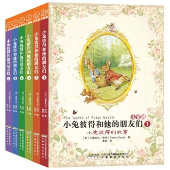 小兔彼得和他的朋友们(注音版)(全6册)