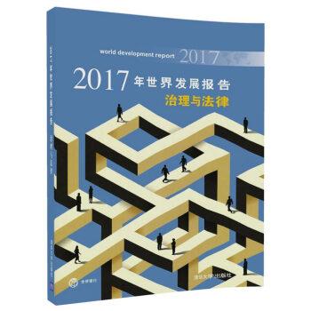 2017年世界发展报告  治理与法律