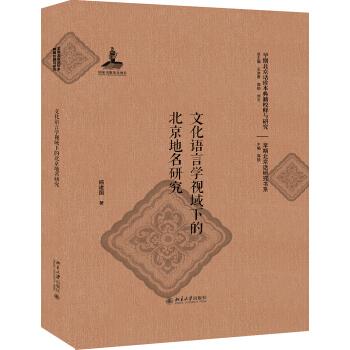 文化语言学视域下的北京地名研究(精装)