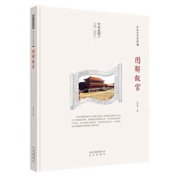 京华通览  图解故宫