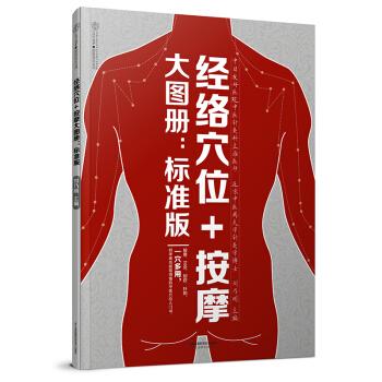 经络穴位+按摩大图册:标准版(汉竹)