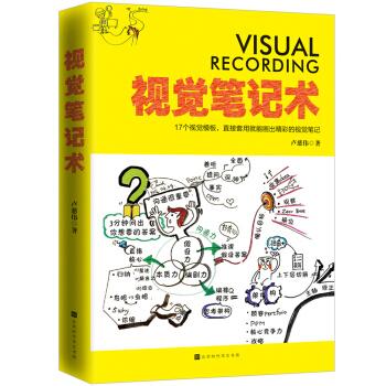 视觉笔记术