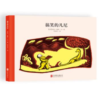 童立方·百年经典美绘本系列:搞笑的凡尼(精装)