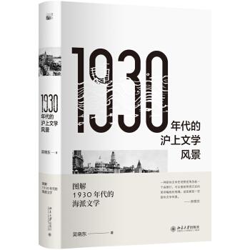 1930年代的沪上文学风景(精装)