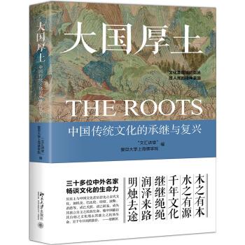 大国厚土 中国传统文化的承继与复兴