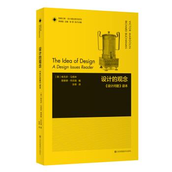 设计的观念·设计问题读本