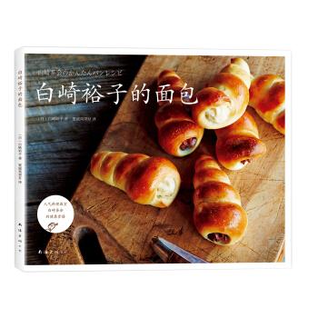 白崎裕子的面包