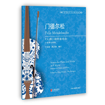 门德尔松F大调小提琴奏鸣曲