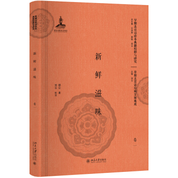 新鲜滋味(全三册)