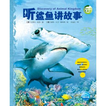 动物王国大探秘(第二辑):听鲨鱼讲故事(新版)