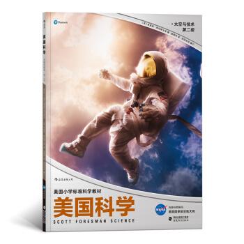 美国科学·太空与技术·第二级